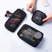 旅行化妝包小號便攜收納簡約韓國透明網紗洗漱包隨身大容量化妝袋 樂活生活館