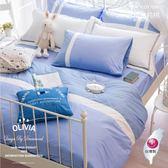 標準雙人6x7尺西式薄被套 【單品】【 MOD7  銀藍X白X水藍】 素色無印系列 100% 精梳純棉 OLIVIA