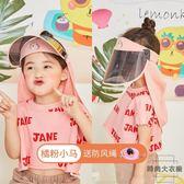 兒童防曬帽子男女童涼帽寶寶防紫外線空頂遮陽太陽帽【時尚大衣櫥】