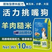 LCB藍帶廚坊-L.I.D.挑嘴狗糧 - 活力犬 - 羊肉糙米配方10KG