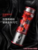 果汁機中科電榨汁機迷你家用便攜式學生充電小型全自動炸水果汁機榨汁杯 JD CY潮流站