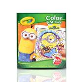 美國Crayola繪兒樂 小小兵貼紙著色本 麗翔親子館