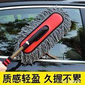 汽車撣子除塵蠟拖掃灰拖把擦車刷子伸縮蠟刷洗車神器清潔用品工具igo 溫暖享家