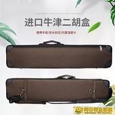 琴盒 二胡盒高檔琴盒樂器琴盒可背可提防水抗震抗壓 向日葵