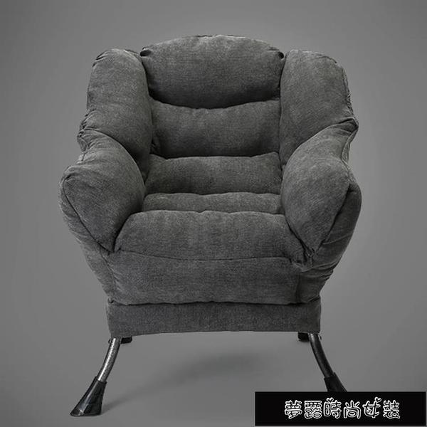 沙發宿舍椅子家用臥室小沙發椅可愛女孩單人舒適陽台躺椅TA5350 【快速出貨】