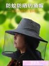 防蚊帽戶外垂釣夜釣帽防蟲防蚊帽網釣魚防曬帽子男女防蜂帽透氣遮陽面罩 裝飾界 免運