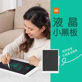 小米米家液晶小黑板 10吋 兒童 繪畫 塗鴉 電子黑板 光能寫字板 畫畫板 留言板 電子紙 無藍光 環保
