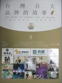 【書寶二手書T3/財經企管_QXZ】台灣百大品牌的故事5_華品文化