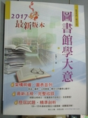 【書寶二手書T8/進修考試_QFT】圖書館學大意_孔德仁