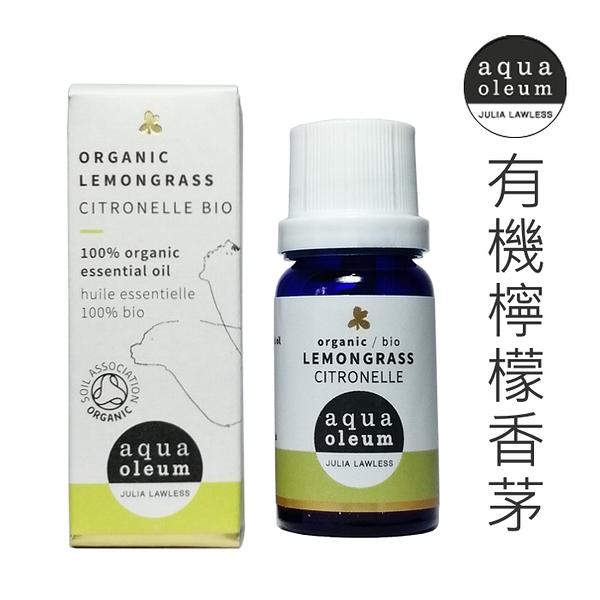 AO 有機檸檬香茅純精油 10ml。Lemongrass Organic。Aqua Oleum 英國原裝