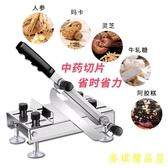 切片機藥店靈芝阿膠糕切片機切糕刀家用手動藥材切片機 麥琪