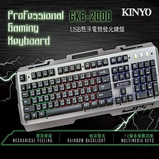[哈GAME族]免運費 可刷卡●人體工學設計●KINYO 耐嘉 GKB-2000 USB懸浮電競發光鍵盤 有線鍵盤