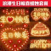 創意生日快樂香薰蠟燭燈裝飾表白布置    SQ9019..『寶貝兒童裝』TW