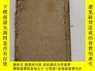 二手書博民逛書店共和國教科書罕見新國文 高小第二冊Y191545 商務印書館