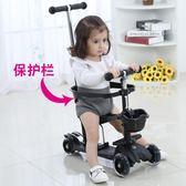 兒童滑板車2歲五合一可坐三輪4四輪閃光1歲寶寶3歲踏板滑滑車  igo 居家物語