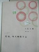 【書寶二手書T1/翻譯小說_B4M】然後,明天繼續下去_川本三郎,  賴明珠