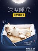 狗窩 狗窩四季通用可拆洗夏天網紅小型犬泰迪中型大型貓窩夏季寵物用品 可可鞋櫃