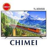 含基本安裝 CHIMEI 奇美 TL-65M500 聯網液晶顯示器 4K 65吋 M500系列 內建愛奇藝 Wifi 公司貨