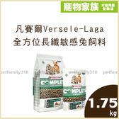 寵物家族-凡賽爾Versele-Laga全方位長纖敏感兔飼料1.75kg