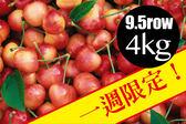 【優果園】美國空運西北白櫻桃★原裝箱4kg/箱(9.5R)