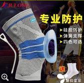 運動護膝男籃球保護膝蓋足球損傷健身護具半月板薄款防滑