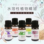 精油 香薰精油 天然精油 Aromania 植物精油 水溶性精油 調和 香精油 水氧機 加濕器