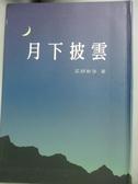 【書寶二手書T6/宗教_OFR】月下披雲_莊胡新浩