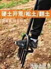 鬆土器 翻地鬆土神器刨地叉挖蒜耙子挖土農用園藝工具開荒翻土人工深翻器 DF