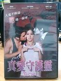 挖寶二手片-H05-098-正版DVD-泰片【真愛守護靈】-晚孃-查亞鵬普帕特(直購價)
