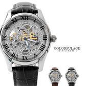 自動上鍊機械不鏽鋼腕錶 羅馬數字雙面鏤空手錶 范倫鐵諾Valentino 柒彩年代 【NE1121】原廠公司貨