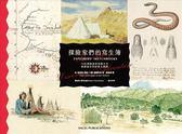 探險家們的寫生簿:70位探險家的冒險生平與探索世界的偉大熱情