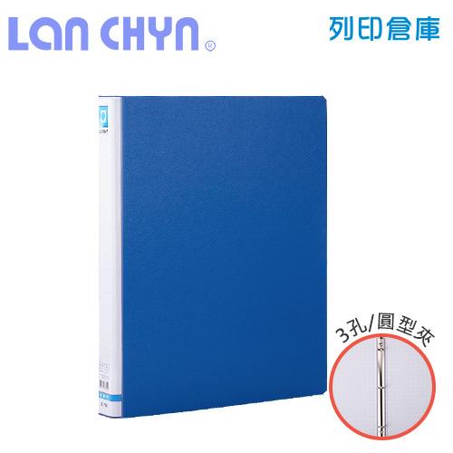 連勤 LC-730 B 3/4吋三孔圓型有耳夾 紙質資料夾-藍色1本