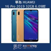 (贈玻璃貼+手機殼)華為 Y6 Pro 2019/雙卡雙待/臉部解鎖/32GB/6.09吋螢幕【馬尼通訊】