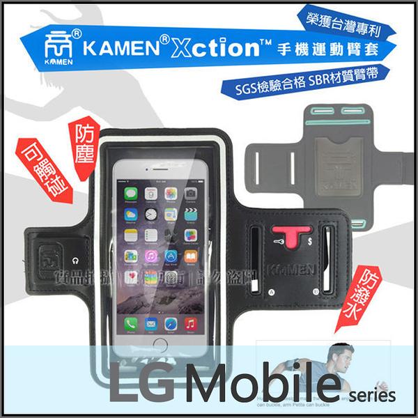 ☆KAMEN Xction運動臂套/臂袋/手機袋/手臂包/慢跑/腳踏車/LG KX190/KX210/KX216/KX218/KX266T/KX300/T300/T325