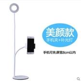 M-麥克風手機直播支架話筒多功能補光燈桌面主播拍照抖音神器