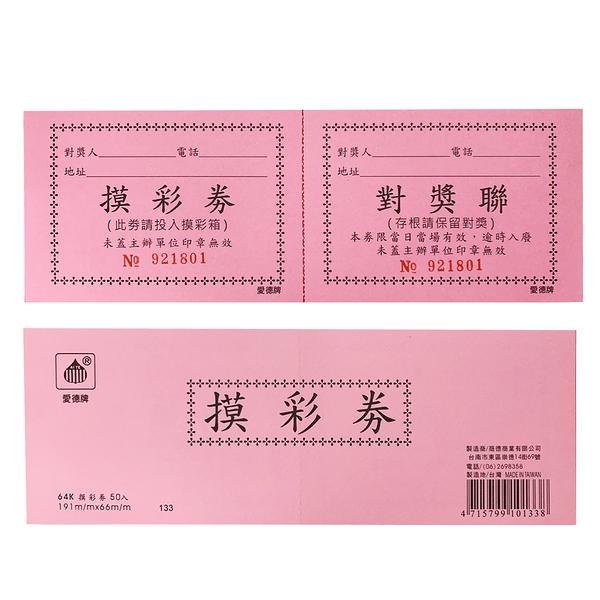 摸彩券 愛德  133 64K 50入摸彩卷-紅色【文具e指通】 量販團購