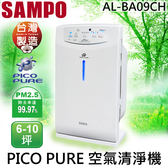 SAMPO 聲寶 PICO PURE 空氣清淨機 AL-BA09CH ◆適用6-10坪◆除菌防霉/去除異味/美肌保濕
