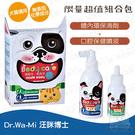 汪咪博士超值組合包 口腔保健噴劑 體內環保滴劑 寵物健康 寵物保健 寵物刷牙 寵物牙齒