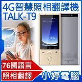 【免運+3期零利率】全新 TALK-T9 4G智慧照相翻譯機 76國語言 拍照翻譯 Wifi即時翻譯 英日韓