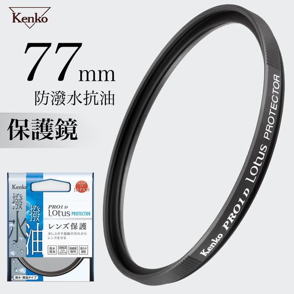 KENKO PRO1D LOTUS 77mm PROTECTOR 高硬度保護鏡 防油汙潑水 送ZEISS光學專用濕式拭鏡紙 德寶光學
