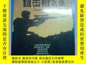 二手書博民逛書店世界狙擊槍名錄罕見齊魯電子音像出版社 缺盤Y20128 程歡 張