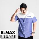 【胖胖星球】中大尺碼‧雅痞時尚撞色口袋襯衫 2XL~7XL‧加大/短袖【91002】