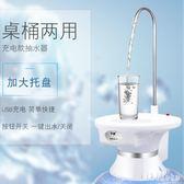 電動桶裝水抽水器智能充電上水器吸水家用簡易飲水機龍頭壓水   XY3492 【KIKIKOKO】 TW