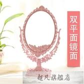 化妝鏡 歐式台式桌面公主美容復古雙面宿舍小女隨身梳妝鏡便攜-超凡旗艦店