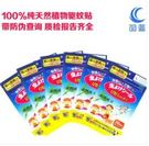 預購-羽藍正品 純天然小熊考拉驅蚊貼-36片裝 嬰兒防蚊貼