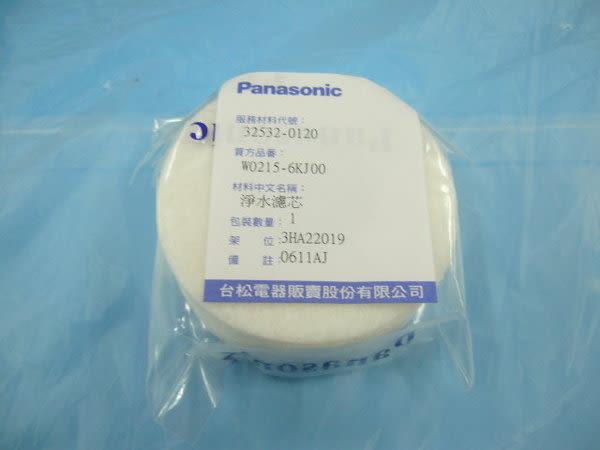 ↘一組3個↙【國際牌☆PANASONIC】台灣松下☆洗衣機濾芯☆濾心