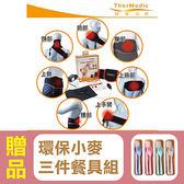 【舒美立得】簡便型熱敷護具 未滅菌(PW140L 軀幹專用),贈品:環保小麥三件式餐具組x1