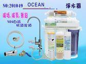 OCEAN濾心DIY快速更換卡式304不銹鋼鵝頸龍頭淨水器電解水.貨號:201049【七星淨水】