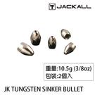 漁拓釣具 JACKALL JK TUNGSTEN SINKER BULLET COLOR #10.5g [鎢鋼鉛]