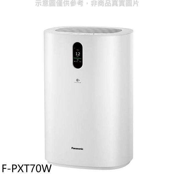 【南紡購物中心】Panasonic國際牌【F-PXT70W】15坪空氣清淨機